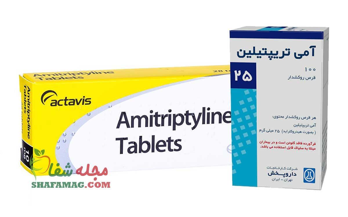 قرص آمی تریپتیلین