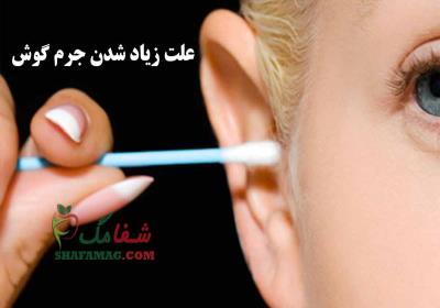 علت زیاد شدن جرم گوش چیست