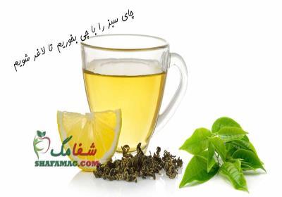 چای سبز را با چی بخوریم تا لاغر شویم