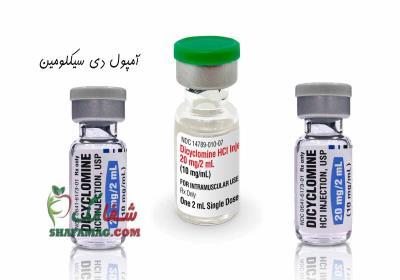 آمپول دی سیکلومین