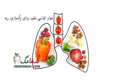 مواد غذایی برای پاکسازی ریه