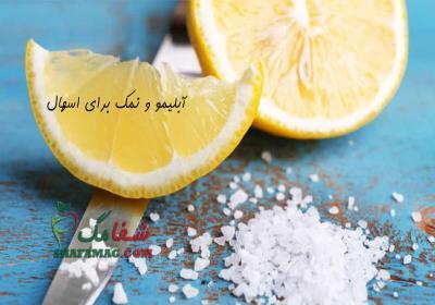 آبلیمو و نمک برای اسهال