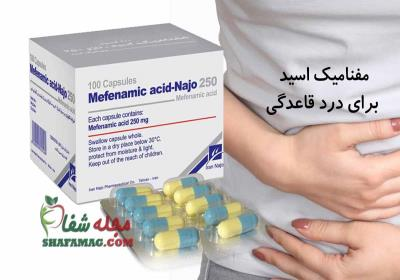 مفنامیک اسید برای درد پریود